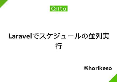 Laravelでスケジュールの並列実行 - Qiita