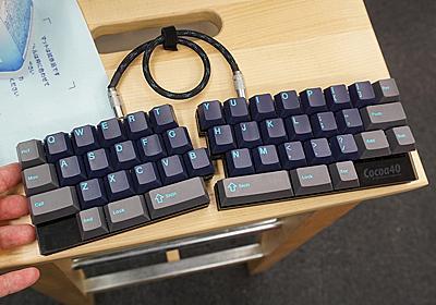 プログラマー向けの40%小型キーボード自作キット「Cocoa40」 - AKIBA PC Hotline!