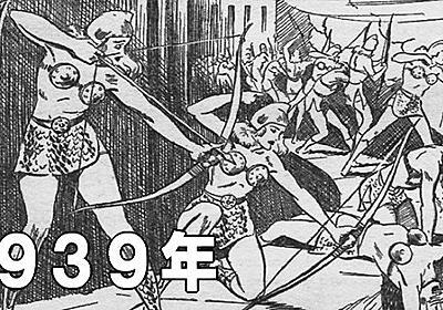 ビキニアーマー文化服装学 HISTORY OF BIKINI ARMOR ! : VAMPIRE BLOG (ヴァンパイアブログ)