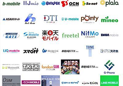 「格安SIMにしたいのにできない人たち」が抱える悩み - ITmedia Mobile