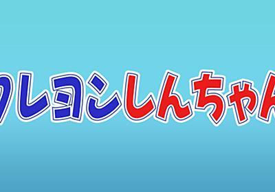 アニメ「クレヨンしんちゃん」野原しんのすけ役・矢島晶子さんの降板について クレヨンしんちゃん