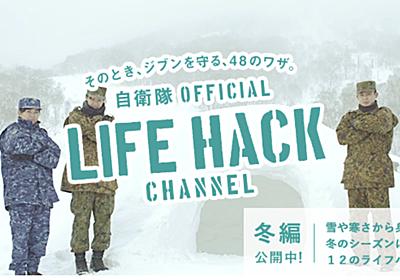 自衛隊LIFEHACKチャンネルで、冬の寒さを乗り切るハックが公開中 | ライフハッカー[日本版]