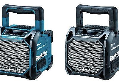 「現場に響く上質サウンド」 マキタ、電動工具のバッテリーで動くワイヤレススピーカーを発売 - ITmedia NEWS