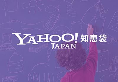 http://note.chiebukuro.yahoo.co.jp/detail/n86956