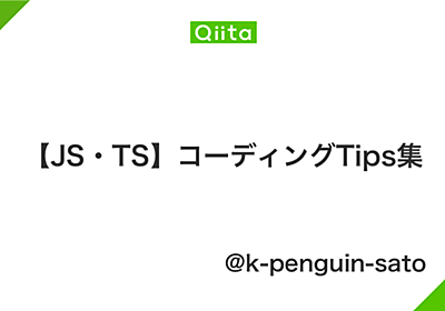 【JS・TS】コーディングTips集 - Qiita
