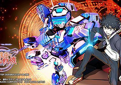 電脳戦機バーチャロン×とある魔術の禁書目録 とある魔術の電脳戦機(バーチャロン) 公式サイト