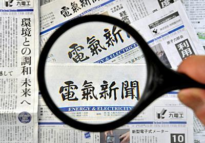 [北海道地震]全域停電、原因究明へ/発災17分間の状況検証 | 電気新聞ウェブサイト