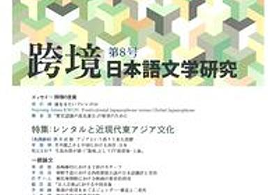 跨境(こきょう) 日本語文学研究 第8号 | 書籍検索