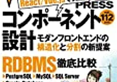 WEB+DB PRESS Vol.112) に、 「自作キーボードのススメ」という記事を書きました。 - takkanm's blog