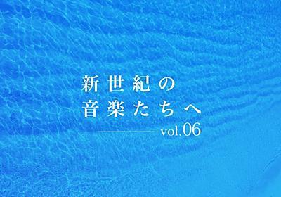 新世紀の音楽たちへ | インターネット文化としての同人音楽(KAI-YOU Premium)