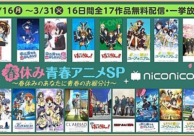 ニコニコで京アニの青春アニメ全17作公開、「中二病」最新映画はWeb初無料配信 - コミックナタリー
