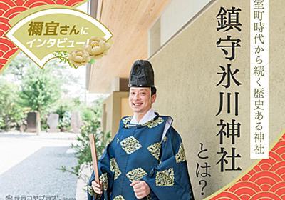 ランドセル祓いもある「鎮守氷川神社」の歴史やご利益について禰宜さんに聞いてみた! | テラコヤプラス by Ameba