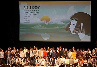 【数土直志の「月刊アニメビジネス」】フランス・アヌシー映画祭、大盛況な日本特集ともうひとつの側面 : ニュース - アニメハック