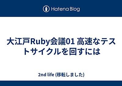 大江戸Ruby会議01 高速なテストサイクルを回すには - 2nd life