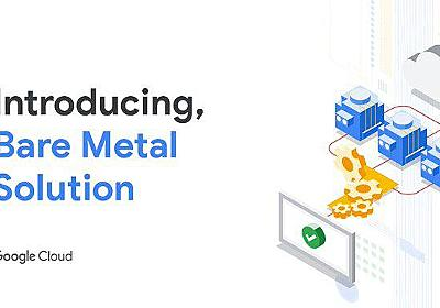 Google Cloudが「Bare Metal Solution」としてベアメタルサーバの提供を開始 - Publickey