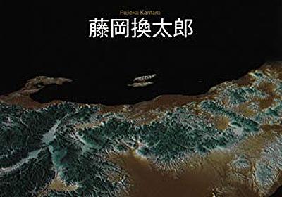 『フォッサマグナ』 足下に広がるミステリー - HONZ