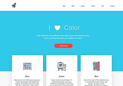 シンプルなカラーで作る失敗知らずのウェブデザイン - GIGAZINE