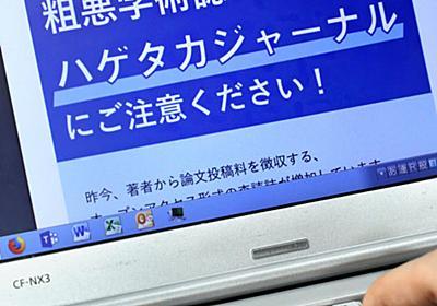 学術の健全性損なう「ハゲタカジャーナル」  :日本経済新聞