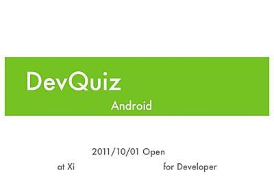 DevQuiz 2011 の模範解答 Android編