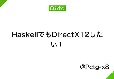 HaskellでもDirectX12したい! - Qiita