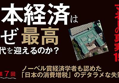 ノーベル賞経済学者も認めた「日本の消費増税」のデタラメな失策ぶり | 日本経済はなぜ最高の時代を迎えるのか? | ダイヤモンド・オンライン