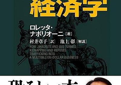 九死に一生の安田純平さん、詰めが甘い人質設定に謎深まる : 市況かぶ全力2階建