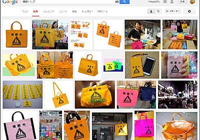 「横断バッグ」静岡オンリーだった!? 静岡県民に衝撃「驚愕の事実だ……」「手が震えてきた」 - ねとらぼ