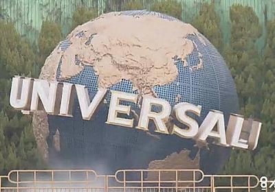 """USJ、25日から『臨時休業』 テーマパークへの""""無観客""""開催の要請に「意図をはかりかねている」"""