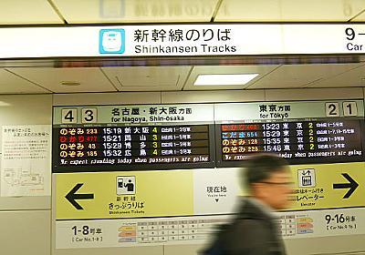 地元の新幹線駅で旅気分を味わう :: デイリーポータルZ