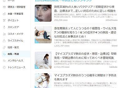 """東京都、WELQ問題でDeNAを""""呼び出し"""" 「同様な他サイトへの対応も検討」 - ITmedia NEWS"""