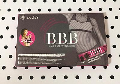 ただ減量するダイエットはNG!AYAサプリメント「B.B.B(トリプルビー)」で理想のボディメイク - TOKUSURU YOMIMONO