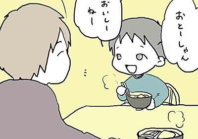 【漫画】「俺はやったんだから、お前もやれ」は暴論だよね - えむしとえむふじんがあらわれた