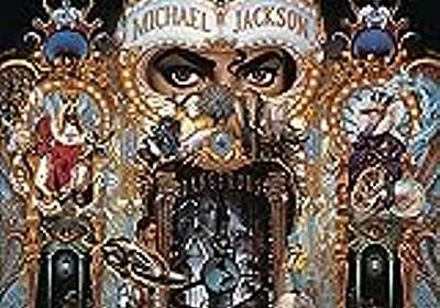 【歌詞和訳】マイケル・ジャクソンの「heal the world」で英語多聴に挑戦!無料英語多聴講座11~効果抜群の英語学習~ - 塾の先生が英語で子育て