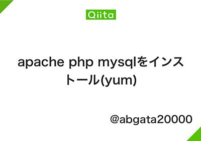 apache php mysqlをインストール(yum) - Qiita