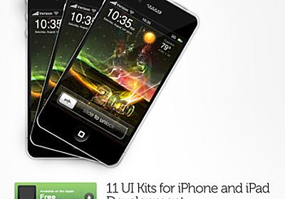 iPhone 3G, 4, iPadアプリ制作にばっちりなUIデザインキット12個まとめ - PhotoshopVIP