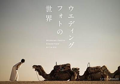 「あなたにとって写真とは?」ウエディングフォトの概念を変える作品を140点展示 写真展「ウェディングフォトの世界」大阪で初めての開催:時事ドットコム