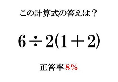 6÷2(1+2)=1 or 9 まとめ - Togetter