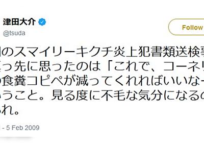 小山田圭吾と津田大介 - Togetter