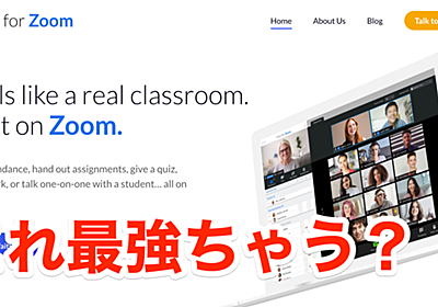 Class for Zoom誕生!早速解説します。授業でZoom使うならこれ一択!|わきたせんせい #ICT*Edutainment|note