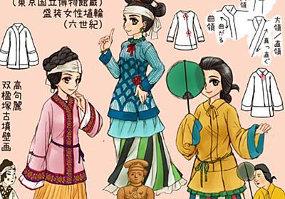 古墳壁画・埴輪に見る日本古代女性装束(高句麗も少し)と、古墳時代の女性の髪型、古墳島田、巫女の出で立ちについて - Togetter