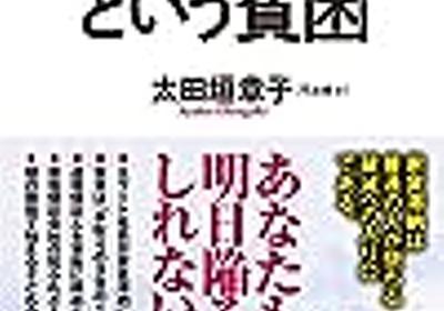 太田垣章子『家賃滞納という貧困』 - 紙屋研究所