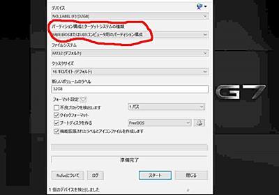 Dell G7 7588でwin10とubuntu18.04のデュアルブート   英語の勉強サイト