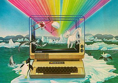 1980年代のデザインが結構すごかったwwwwww:ハムスター速報