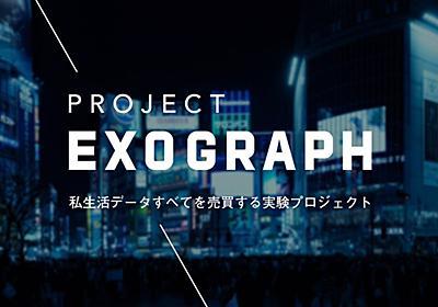 生活保護費と同額支給の代わりに、プライベート情報を全て収集・マネタイズする社会実験Exographがスタート|株式会社Plasmaのプレスリリース
