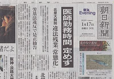 朝日新聞の一読者として百田尚樹氏の「朝日新聞の読者は日本の敵だ」という発言に抗議する - しいたげられたしいたけ