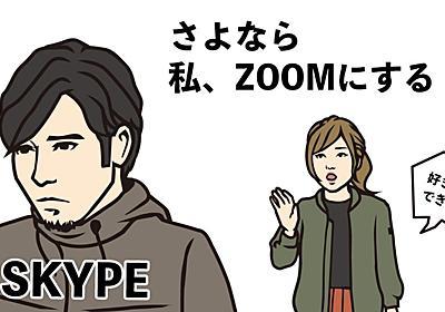 【徹底比較】SkypeからZoomに切り替えたら戻れなくなった!優れているところはココ | 習い事心理アドバイザー倉地加奈子