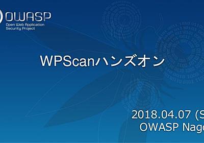 WPSCanによるWordPressの脆弱性スキャン