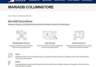 MariaDB、カラム型データベースエンジン「MariaDB ColumnStore」発表。OLAPへ参入 - Publickey