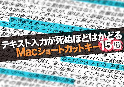 テキスト入力が死ぬほどはかどるMacショートカットキー15個 | Find Job! Startup