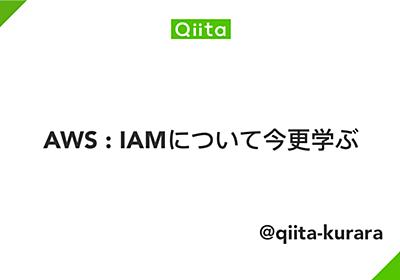 AWS : IAMについて今更学ぶ - Qiita